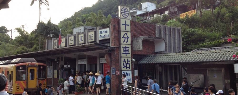 台湾名所 平渓線で十分へ天燈を...