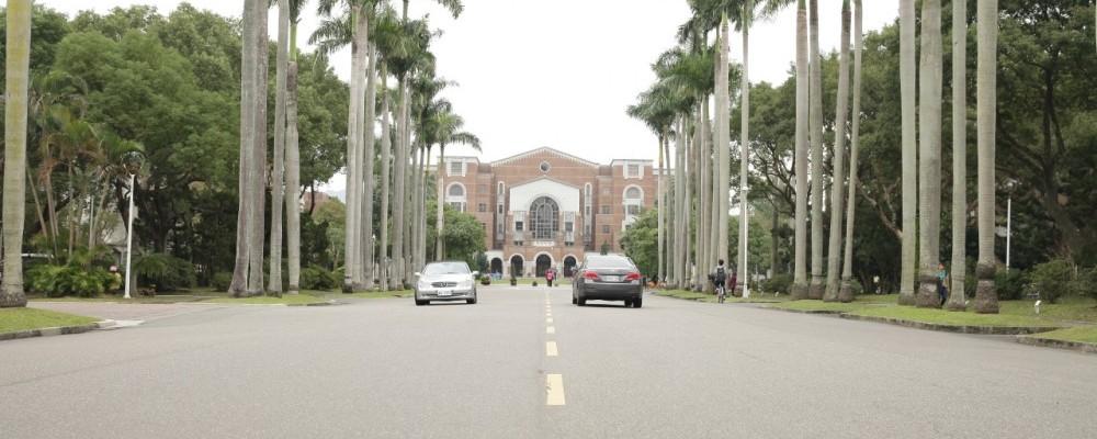 「台湾大学 画像」の画像検索結果