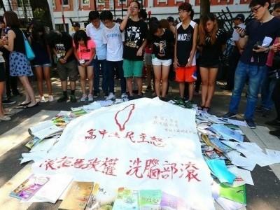 台湾歴史教科書改訂箇所と学生デモ情報