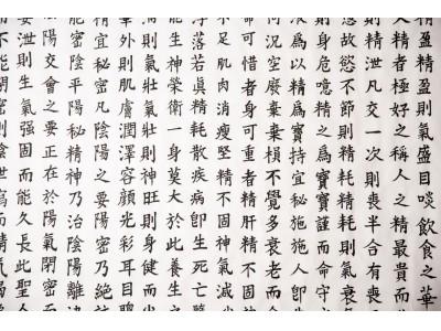 中国語発音(四声)の日本語置換講座