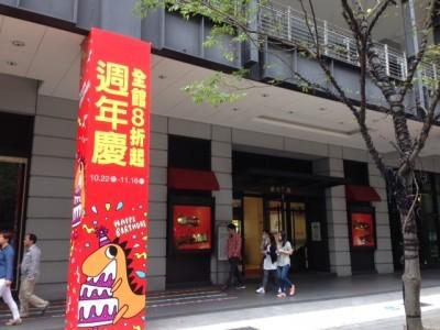台湾各百貨店のセール事情