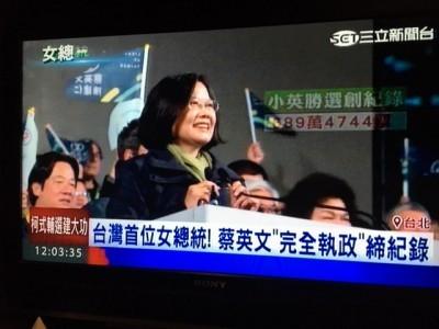 祝!台湾初の女性総統誕生!