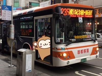 台湾バスあるある!乗り方や注意点など