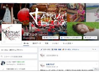 なぜ台湾人のFacebookは「いいね!」が多いのか