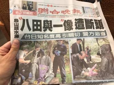 台湾の八田與一像首切断事件について